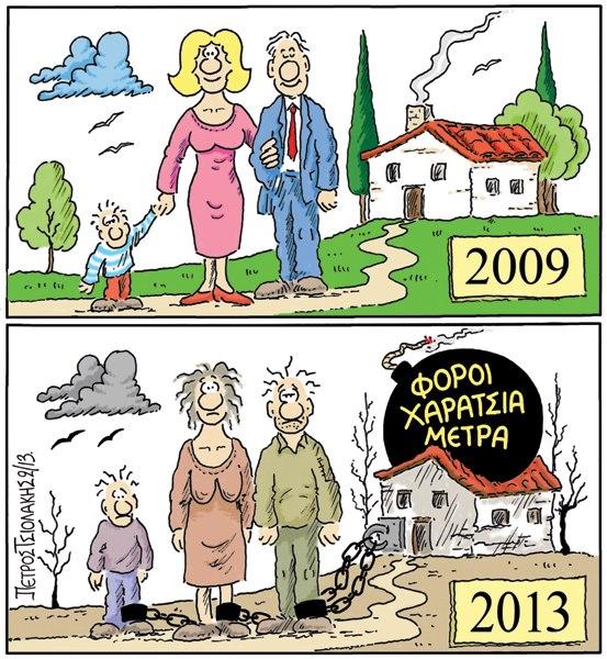 Greek Satire From A Greek Angle